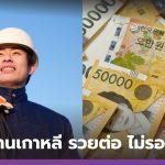 4 ขั้นตอนง่าย ๆ ในการ ไปทำงานเกาหลี อย่างถูกกฎหมาย รวยต่อ ไม่รอแล้วน้า !